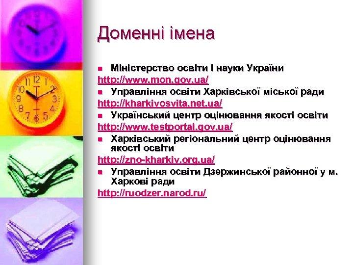 Доменні імена Міністерство освіти і науки України http: //www. mon. gov. ua/ n Управління
