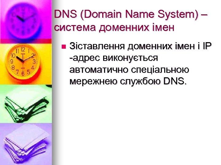 DNS (Domain Name System) – система доменних імен n Зіставлення доменних імен і ІР