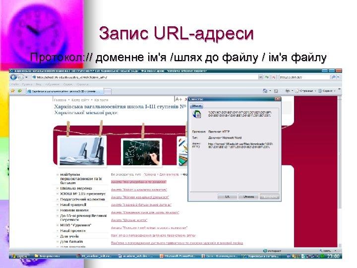 Запис URL-адреси Протокол: // доменне ім'я /шлях до файлу / ім'я файлу