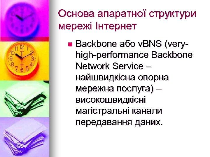 Основа апаратної структури мережі Інтернет n Backbone або v. BNS (veryhigh-performance Backbone Network Service