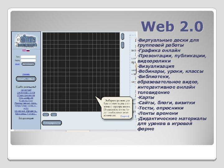 Web 2. 0 • Виртуальные доски для групповой работы • Графика онлайн • Презентации,
