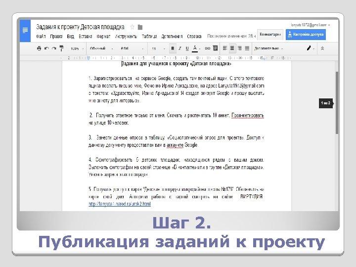 Шаг 2. Публикация заданий к проекту