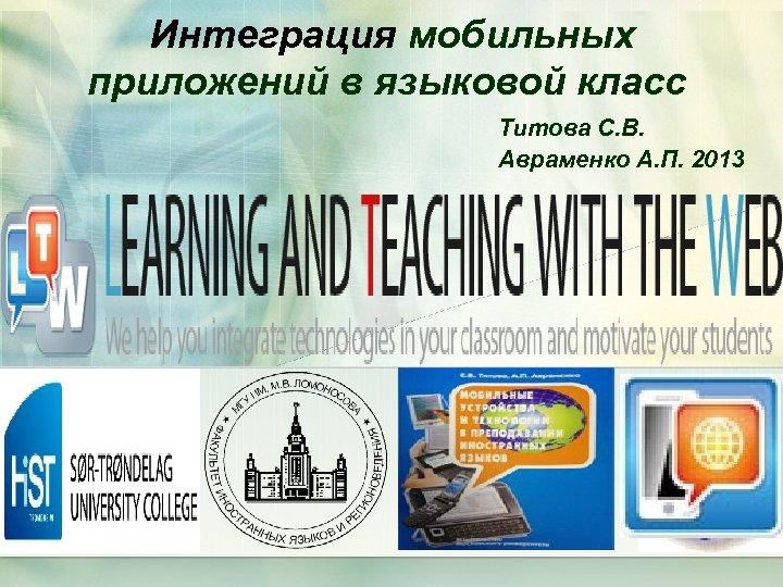 Интеграция мобильных приложений в языковой класс Титова С. В. Авраменко А. П. 2013