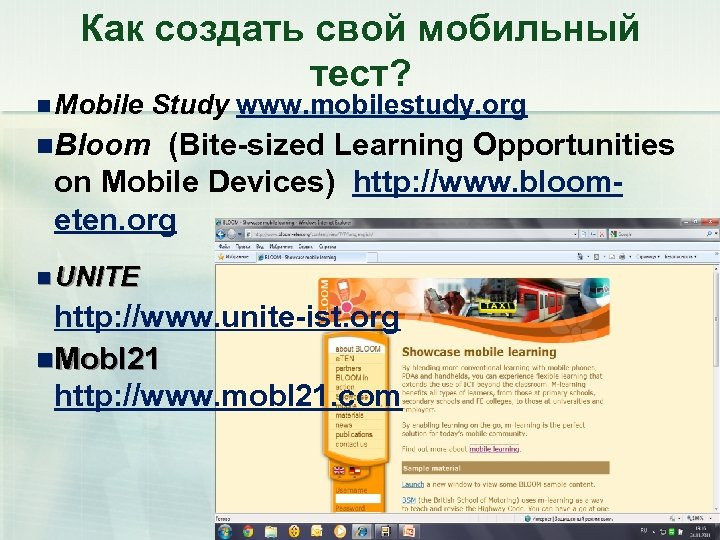 Как создать свой мобильный тест? n Mobile Study www. mobilestudy. org n. Bloom (Bite-sized