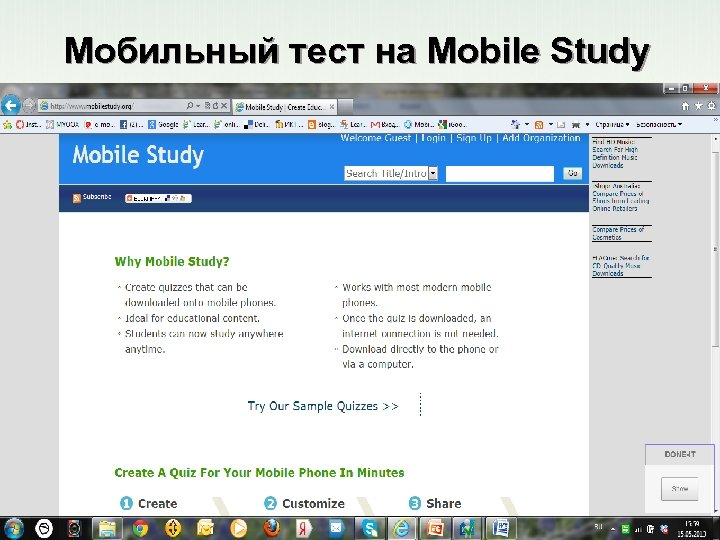Мобильный тест на Mobile Study