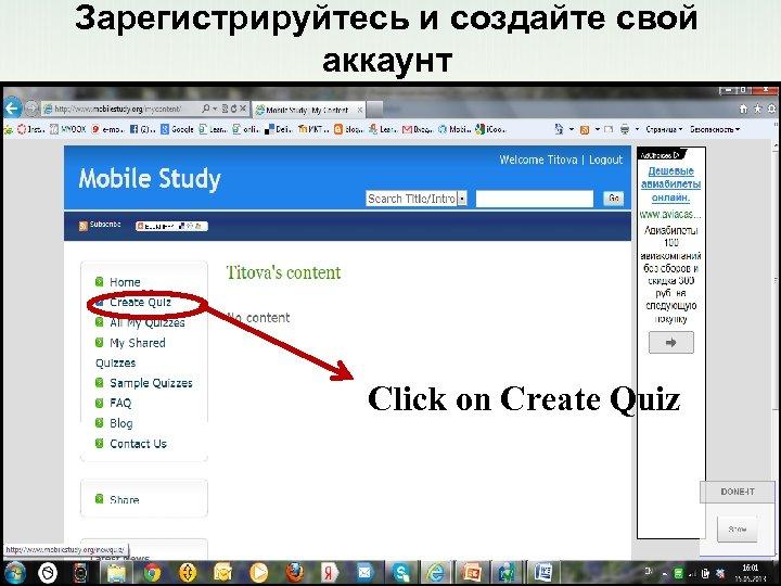 Зарегистрируйтесь и создайте свой аккаунт Click on Create Quiz