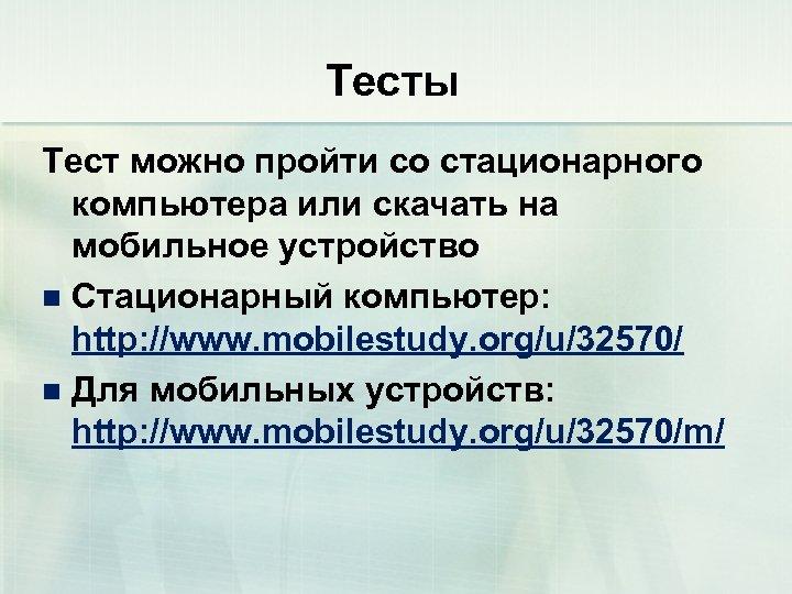 Тесты Тест можно пройти со стационарного компьютера или скачать на мобильное устройство n Стационарный