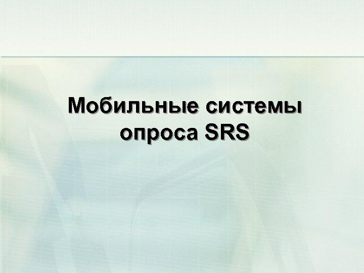 Мобильные системы опроса SRS
