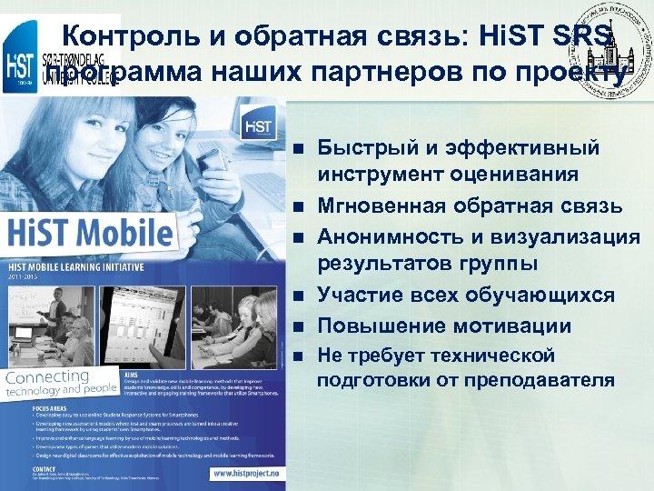 Контроль и обратная связь: Hi. ST SRS программа наших партнеров по проекту n n