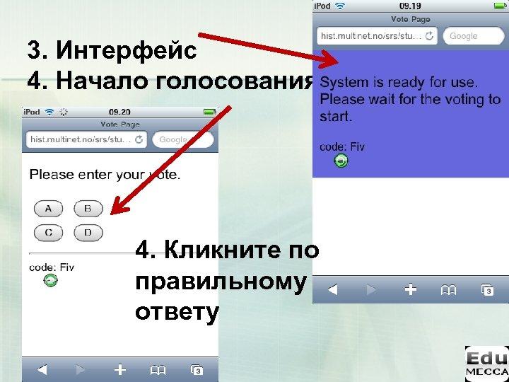 3. Интерфейс 4. Начало голосования 4. Кликните по правильному ответу