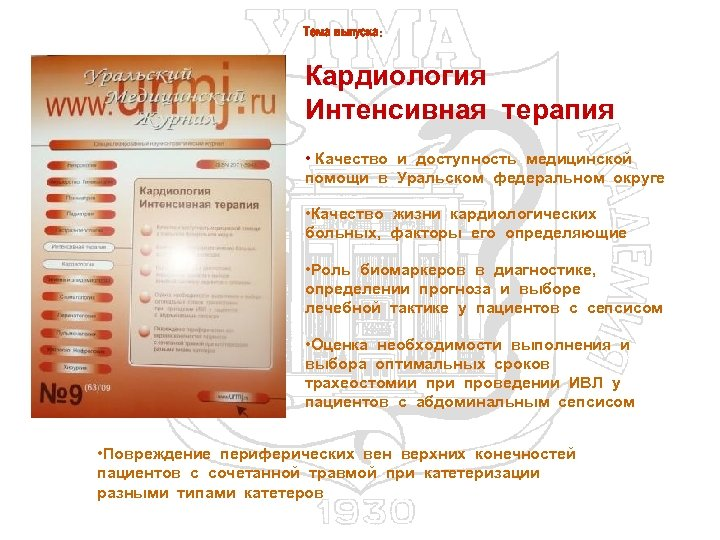 Тема выпуска: Кардиология Интенсивная терапия • Качество и доступность медицинской помощи в Уральском федеральном