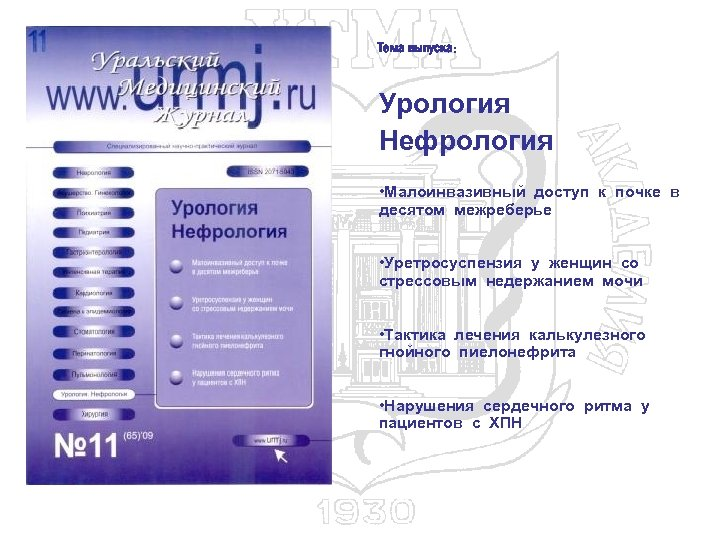 Тема выпуска: Урология Нефрология • Малоинвазивный доступ к почке в десятом межреберье • Уретросуспензия