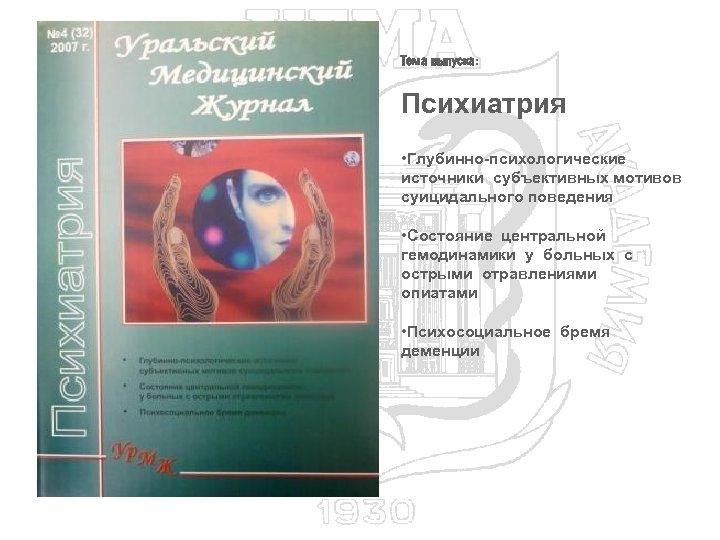 Тема выпуска: Психиатрия • Глубинно-психологические источники субъективных мотивов суицидального поведения • Состояние центральной гемодинамики