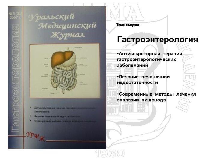 Тема выпуска: Гастроэнтерология • Антисекреторная терапия гастроэнтерологических заболеваний • Лечение печеночной недостаточности • Современные