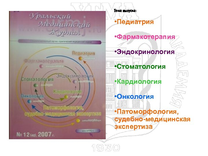 Тема выпуска: • Педиатрия • Фармакотерапия • Эндокринология • Стоматология • Кардиология • Онкология