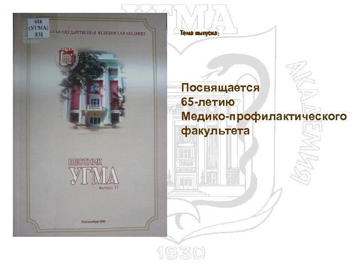 Тема выпуска: Посвящается 65 -летию Медико-профилактического факультета