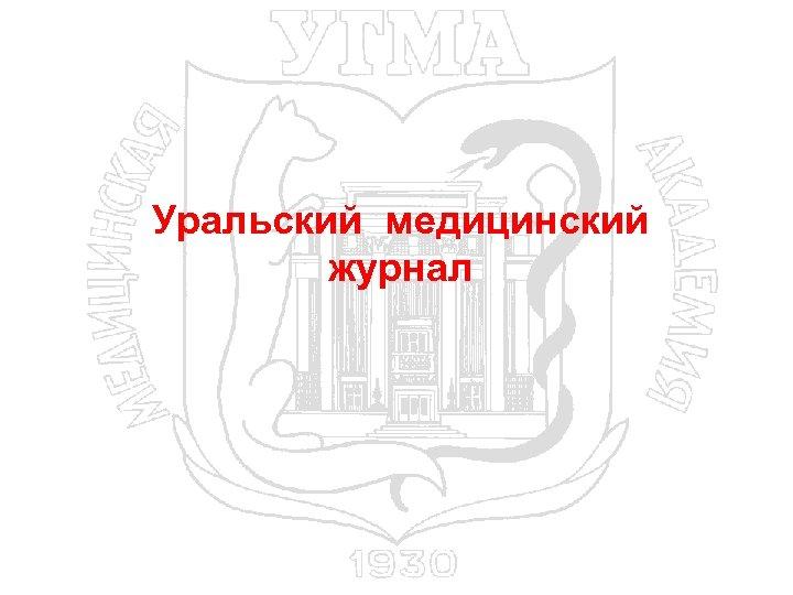 Уральский медицинский журнал