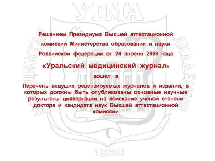 Решением Президиума Высшей аттестационной комиссии Министерства образования и науки Российской федерации от 24 апреля