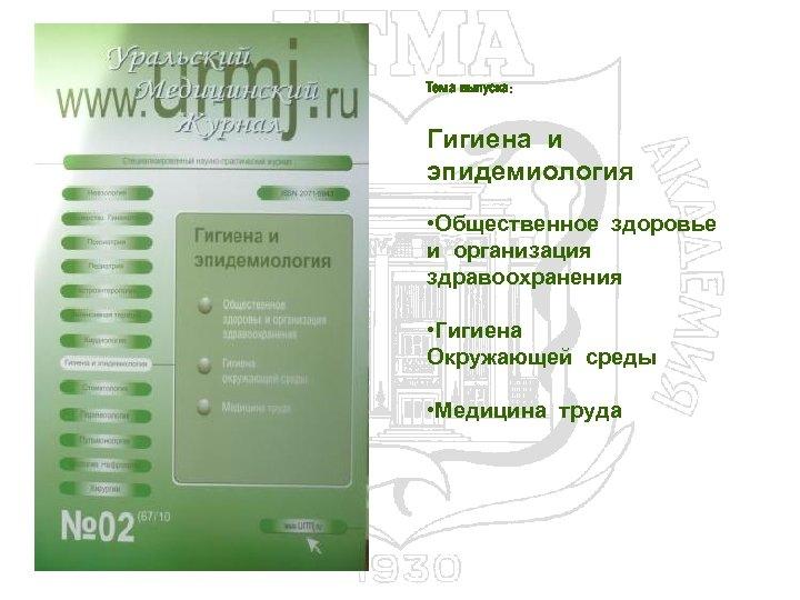 Тема выпуска: Гигиена и эпидемиология • Общественное здоровье и организация здравоохранения • Гигиена Окружающей