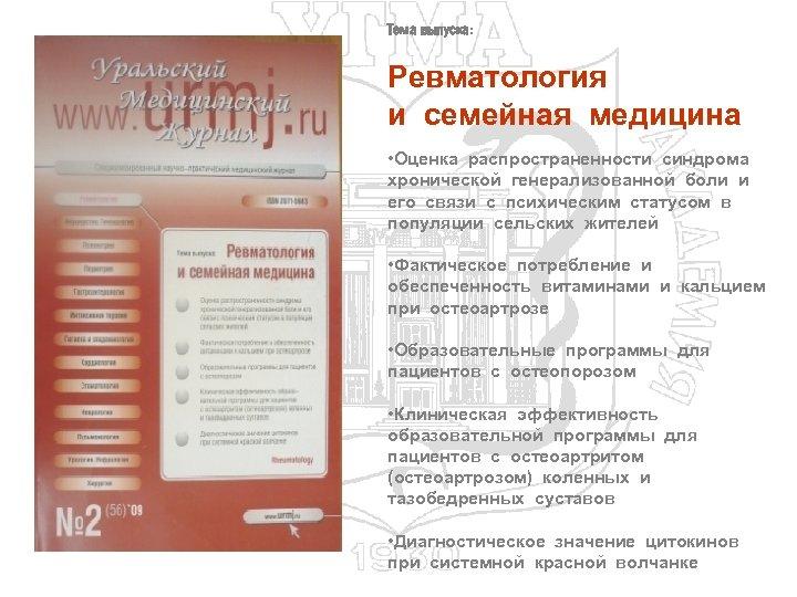 Тема выпуска: Ревматология и семейная медицина • Оценка распространенности синдрома хронической генерализованной боли и