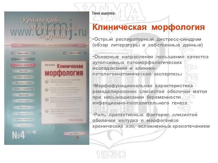 Тема выпуска: Клиническая морфология • Острый респираторный дистресс-синдром (обзор литературы и собственные данные) •