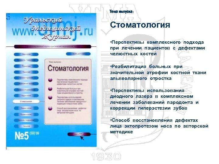 Тема выпуска: Стоматология • Перспективы комплексного подхода при лечении пациентов с дефектами челюстных костей