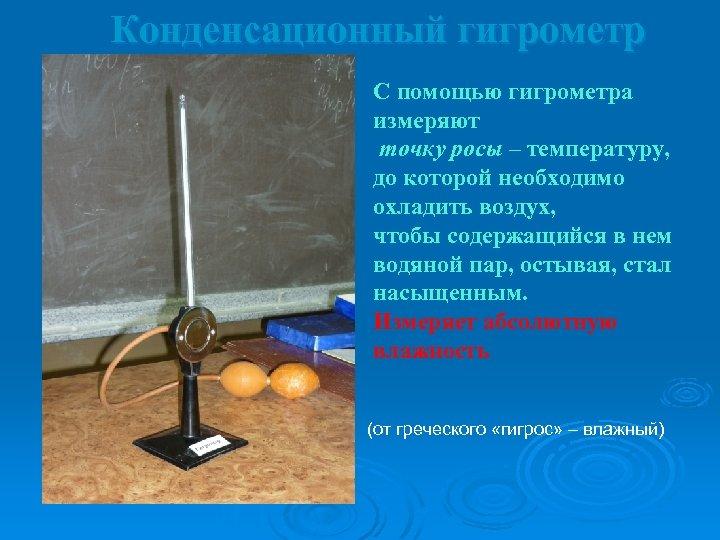 Конденсационный гигрометр С помощью гигрометра измеряют точку росы – температуру, до которой необходимо охладить