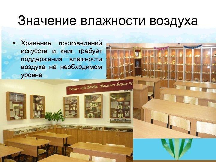 Значение влажности воздуха • Хранение произведений искусств и книг требует поддержания влажности воздуха на
