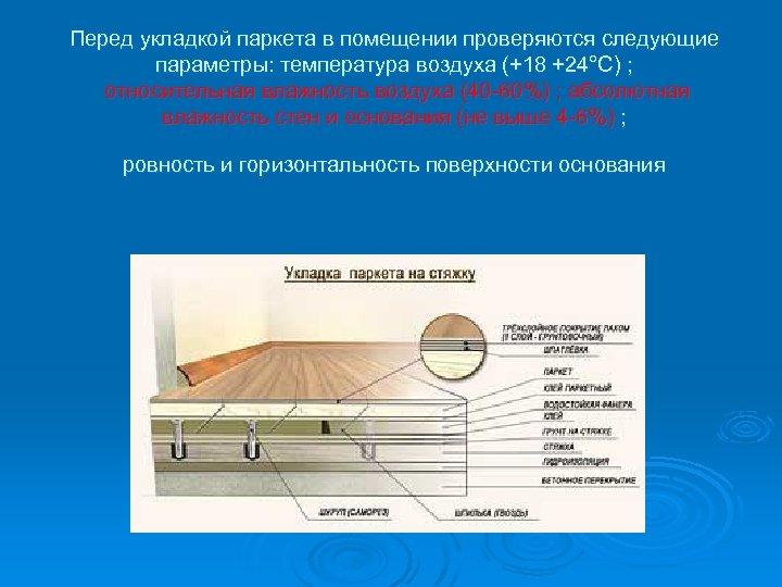 Перед укладкой паркета в помещении проверяются следующие параметры: температура воздуха (+18 +24°С) ; относительная