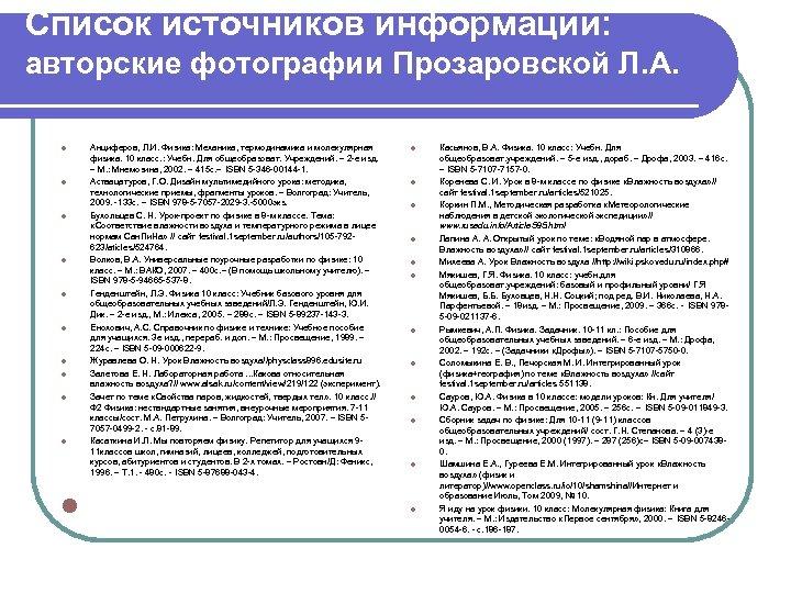 Список источников информации: авторские фотографии Прозаровской Л. А. l l l Анциферов, Л. И.