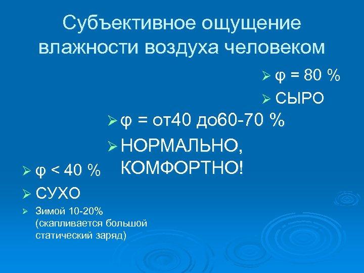 Субъективное ощущение влажности воздуха человеком Ø φ = 80 % Ø СЫРО Ø φ