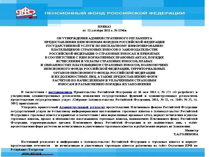 ПРИКАЗ от 21 декабря 2011 г. № 1596 н ОБ УТВЕРЖДЕНИИ АДМИНИСТРАТИВНОГО РЕГЛАМЕНТА ПРЕДОСТАВЛЕНИЯ