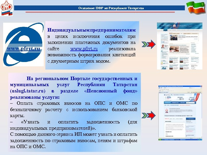Отделение ПФР по Республике Татарстан www. pfrrt. ru Индивидуальным предпринимателям в целях исключения ошибок