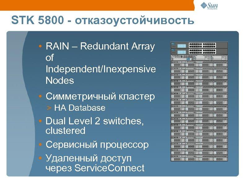 STK 5800 - отказоустойчивость • RAIN – Redundant Array of Independent/Inexpensive Nodes • Симметричный