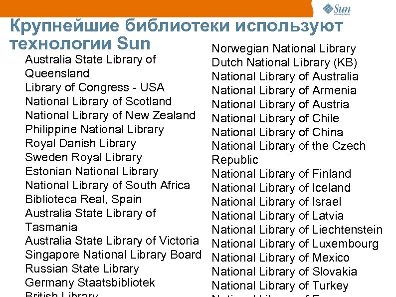 Крупнейшие библиотеки используют технологии Sun Norwegian National Library Australia State Library of Queensland Library