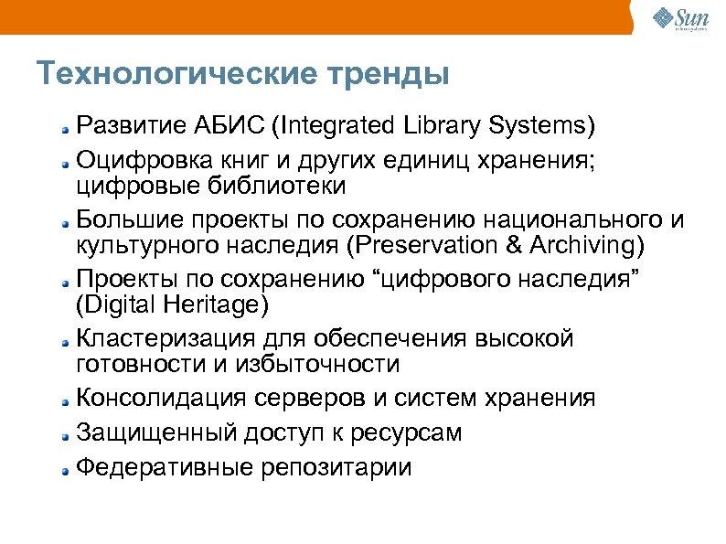 Технологические тренды Развитие АБИС (Integrated Library Systems) Оцифровка книг и других единиц хранения; цифровые