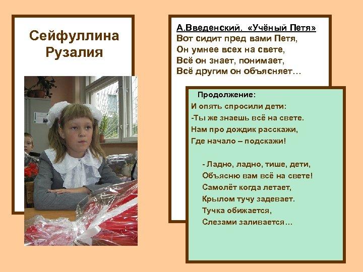 Сейфуллина Рузалия А. Введенский. «Учёный Петя» Вот сидит пред вами Петя, Он умнее всех