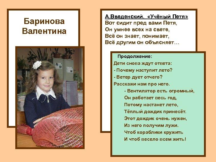 Баринова Валентина А. Введенский. «Учёный Петя» Вот сидит пред вами Петя, Он умнее всех