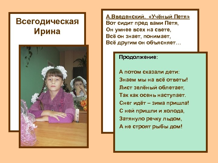 Всегодическая Ирина А. Введенский. «Учёный Петя» Вот сидит пред вами Петя, Он умнее всех