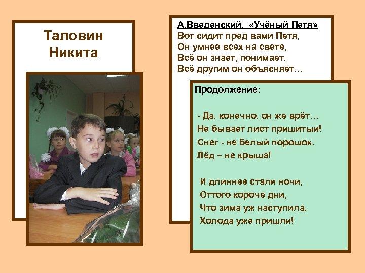 Таловин Никита А. Введенский. «Учёный Петя» Вот сидит пред вами Петя, Он умнее всех