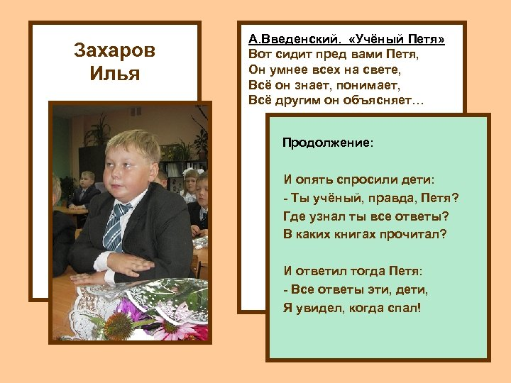 Захаров Илья А. Введенский. «Учёный Петя» Вот сидит пред вами Петя, Он умнее всех