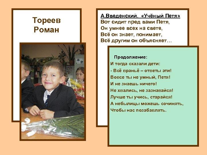 Тореев Роман А. Введенский. «Учёный Петя» Вот сидит пред вами Петя, Он умнее всех