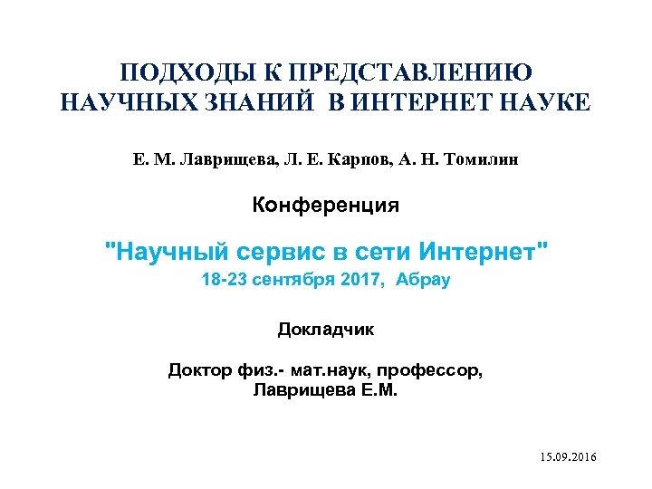 ПОДХОДЫ К ПРЕДСТАВЛЕНИЮ НАУЧНЫХ ЗНАНИЙ В ИНТЕРНЕТ НАУКЕ Е. М. Лаврищева, Л. Е. Карпов,