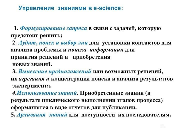 Управление знаниями в e-science: 1. Формулирование запроса в связи с задачей, которую предстоит решить;