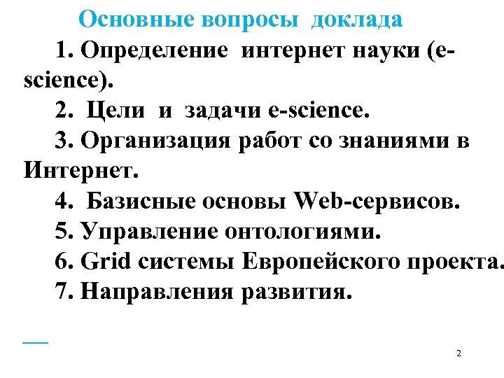 Основные вопросы доклада 1. Определение интернет науки (escience). 2. Цели и задачи e-science.