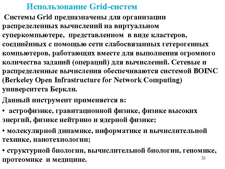Использование Grid-систем Системы Grid предназначены для организации распределенных вычислений на виртуальном суперкомпьютере, представленном