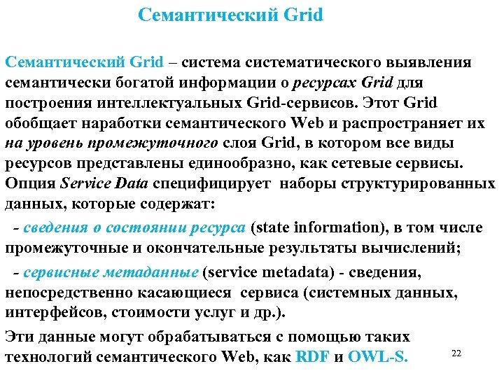 Семантический Grid – систематического выявления семантически богатой информации о ресурсах Grid для построения