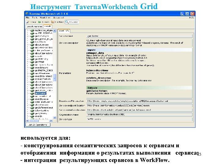 Инструмент Taverna. Workbench Grid используется для: - конструирования семантических запросов к сервисам и