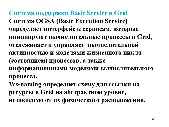 Система поддержки Basic Service в Grid Система OGSA (Basic Execution Service) определяет интерфейс