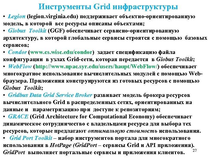Инструменты Grid инфраструктуры • Legion (legion. virginia. edu) поддерживает объектно-ориентированную модель, в которой